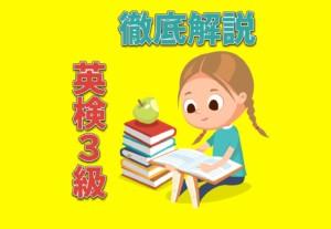 【2021年決定版】これを読めば、英検3級のレベル、日程、受験場所、検定料、合格の学習法などがわかる。