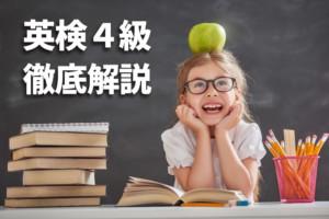 【2021年決定版】これを読めば、英検4級のレベル、日程、受験場所、検定料、合格の学習法などがわかる。